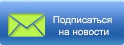 Подписаться